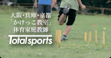 $関西(大阪・兵庫・京都)体育家庭教師トータルスポーツ かけっこ教室