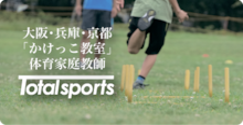 $関西(大阪・兵庫・京都)体育家庭教師トータルスポーツ 教育 放課後 授業 陸上 レッスン かけっこ 教室