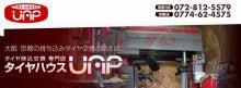 $タイヤハウスUAP寝屋川店のブログ-看板