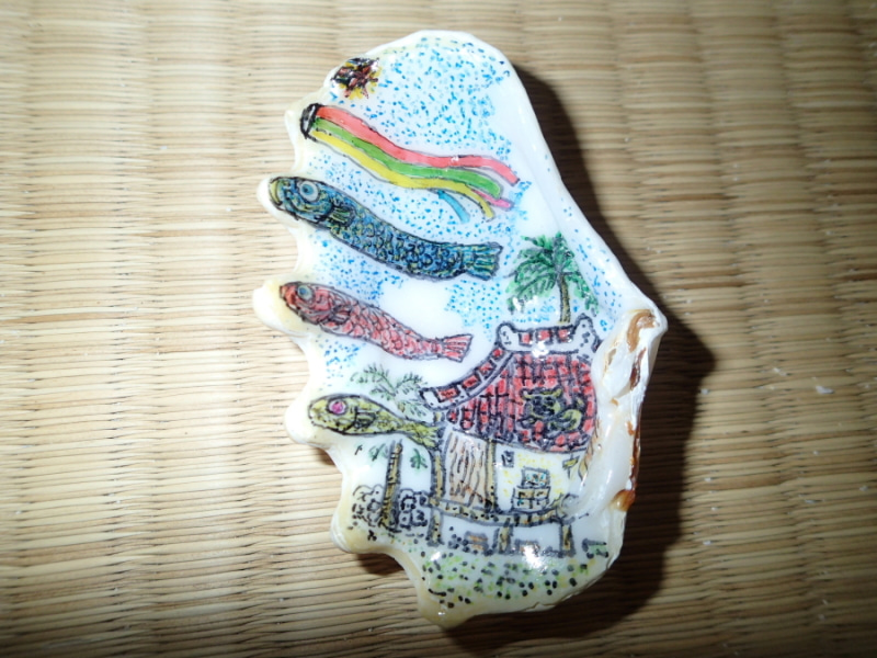 歩き人ふみの徒歩世界旅行 日本・台湾編-鯉のぼり