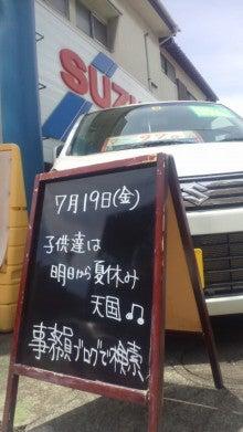 安野自動車で働く事務員。のブログ-2013071911200000.jpg