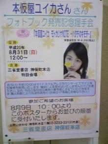 takoyakipurinさんのブログ☆-グラフィック0719005.jpg