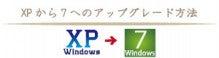 恵庭・千歳・札幌 便利屋ひまわり隊のブログ-XP-7