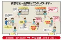 $やなせ進 前栃木県参議院議員 オフィシャルブログ