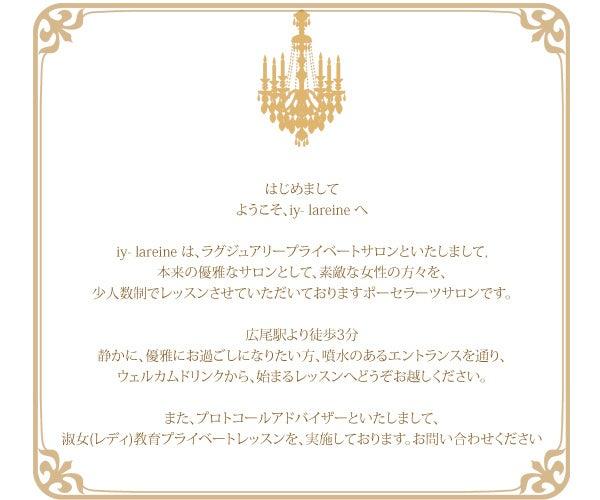 $広尾ラグジュアリープライベートポーセラーツサロン☆iy- lareine ☆イーラレーヌ