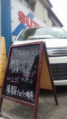 安野自動車で働く事務員。のブログ-2013072010470000.jpg