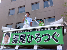 深尾ひろつぐオフィシャルブログ「三重の威信・深尾の維新」Powered by Ameba