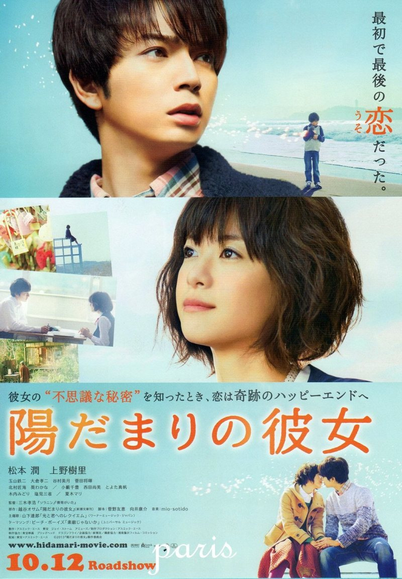 GOSSIP~LOVE♡ARASHI-1