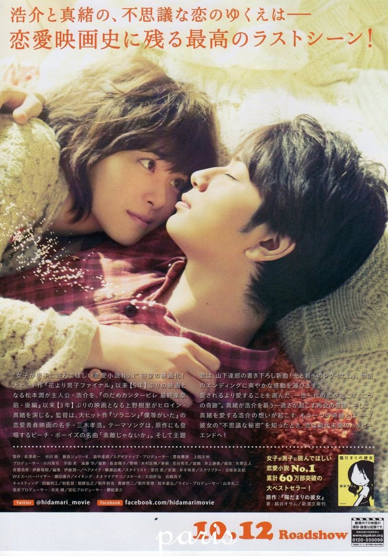GOSSIP~LOVE♡ARASHI-2