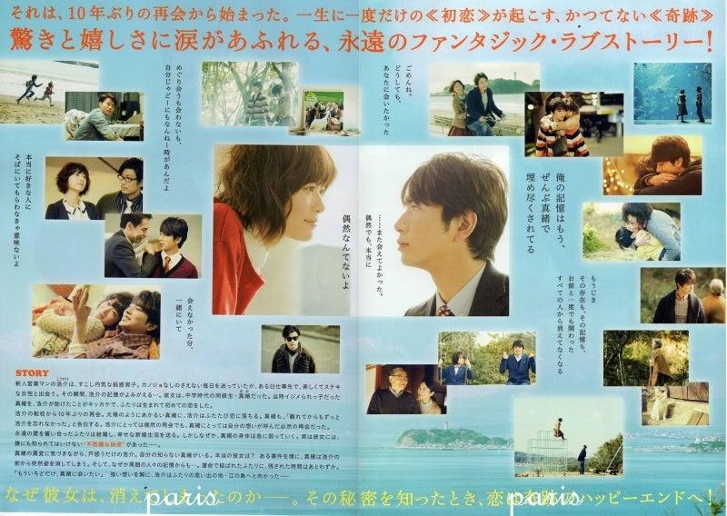 GOSSIP~LOVE♡ARASHI-3