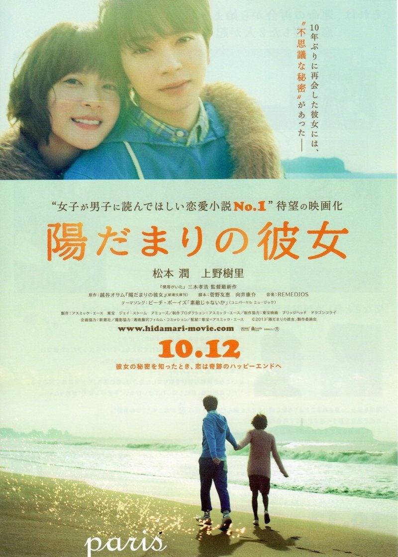 GOSSIP~LOVE♡ARASHI-4