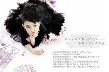 Kids-tokei(キッズ時計クラブ)~「天使たちの一分間オンステージ」~-キッズ時計 あおいちゃん1