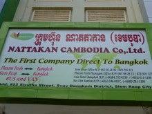 カンボジア、アンコール・ワットで指圧屋やってます
