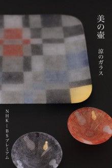 中村小春 ガラス作家-市松文硝子皿 美の壷 60