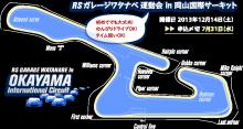 四国、愛媛にあるロードスター専門店村上モータースのスーパー耐久参戦日記 NCロードスター 愛媛 四国