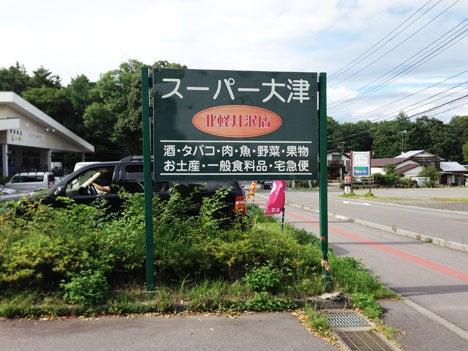 ワンコを連れて!子供と一緒にキャンプに行こう!-2013北軽井沢スウィートグラス156