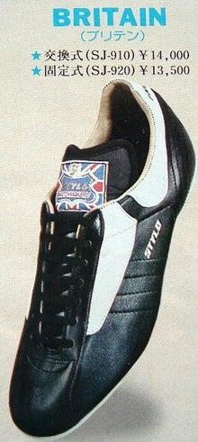 19790125マガ スタイロ ブリテン