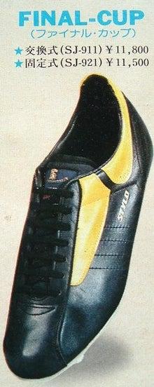 19790125マガ スタイロ ファイナル・カップ