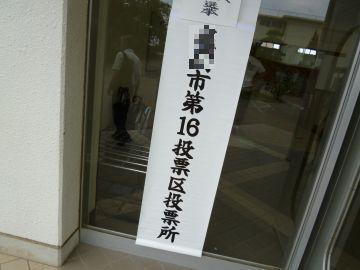 ☆きれいな空気が吸いたいね☆-投票所の看板