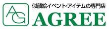 似顔絵イベント・アイテムの専門店AGREE