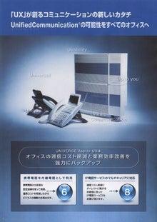ビジネスフォン・LAN・PCネットワーク!ツナがるチカラ!通信で仕事が変る!-UX