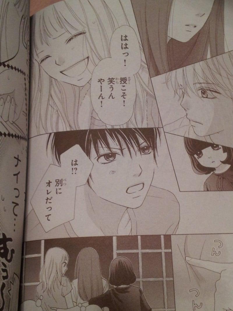 マーガレット13号14号15号【あるいとう】ネタバレ …