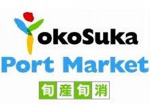 横須賀市東部漁協 ポートマーケット店のブログ