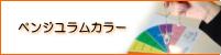 【奈良】香芝・橿原ペンジュラム