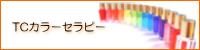 【奈良】香芝・橿原TCカラーセラピー