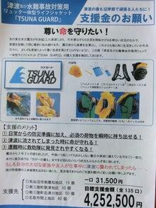 東日本大震災復興支援のブログ