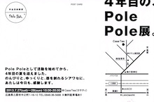 Pole Pole Blog