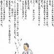「伝説の教師」