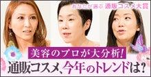 $美容家・鈴木絢子オフィシャルブログ Powered by Ameba