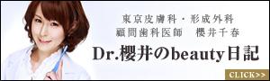 Dr.櫻井のbeauty日記