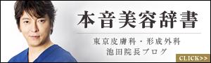 「美容辞書」 東京皮膚科・形成外科 院長ブログ