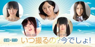★enter★ Staff Blog-enter×FORCUS夏祭り★個撮・団体撮影会