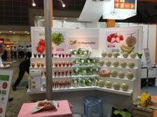 須藤物産トマト屋さんのブログ