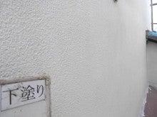 外壁塗装本舗のブログ-T様邸 外壁塗装 下塗