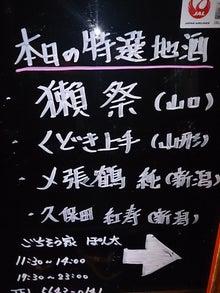$中央区 日本橋 水天宮(人形町)の『ごちそう家 ぽん太の気まぐれ』ブログ☆-本日の日本酒