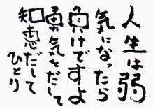 $人生は強く,たのしく、しあわせに。 ネオヒルズというよりも,ネオ日本人。