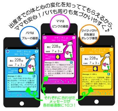 $マタニティママと赤ちゃんの大事な時期をオシャレにメッセージ♪マタニティのシンボルマークBABY in ME公式ブログ-「BABY in MEマタニティカレンダー」アプリ
