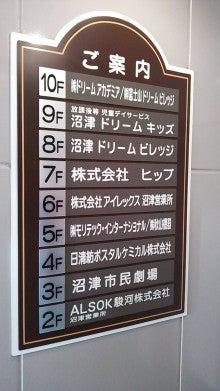 沼津ドリームキッズのブログ