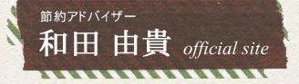節約アドバイザー和田由貴オフィシャルブログ「ゆうきの庭」 Powered by Ameba-オフィシャルサイト