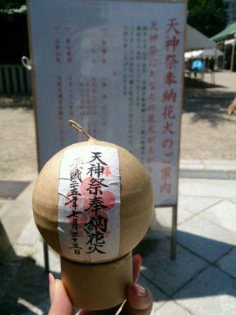 $娜巍堂(nagi-do.)の金魚の間にいらっしゃい☆