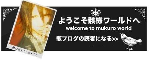 $イケメン風味なV系おしゃれ王子骸様オフィシャルブログ-読者