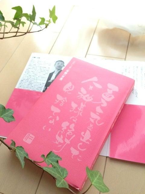 ★福岡・京都・東京 人間関係のしんどいを楽ちんへ(*^_^*)♪。 -image