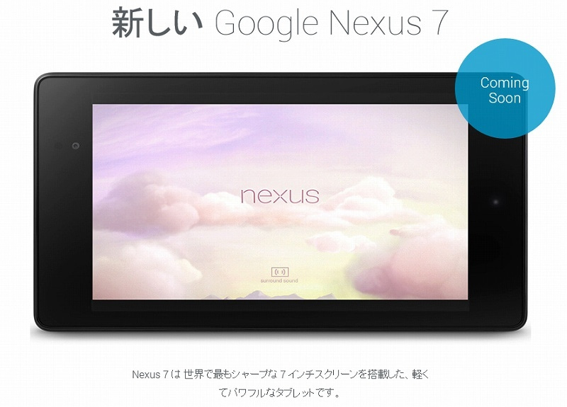 特選街情報 NX-Station Blog-Nexus7