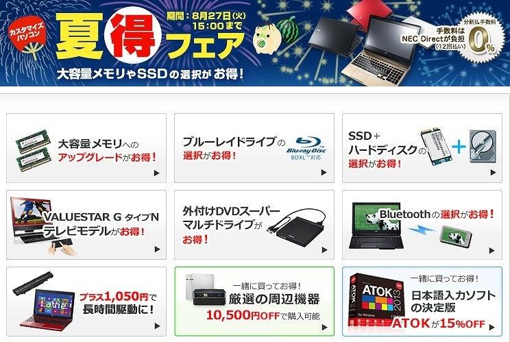 特選街情報 NX-Station Blog-NEC Direct 「夏得フェア」