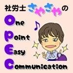 $コンビニ社労士「さやさや」のホンネ☆トーク-image