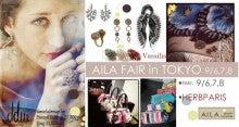 Milan, Paris, London,NYから、ときめきファッション雑貨をインポートする芦屋Selectshop AILAの日々徒然おしゃれ日記☆